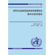 Download 45th technical report World Health Organization Expert Committee on Drug Standards(Chinese Edition) PDF