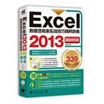 2013Excel PivotTable combat skills essence dictionary (Value-color version)(Chinese Edition)
