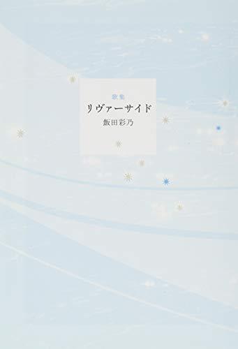リヴァーサイド―歌集 (ホンアミレーベル)