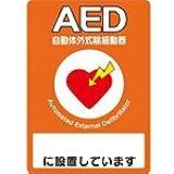 AED設置先記入シール A4版 片面印刷 1枚 ステッカー Y267C