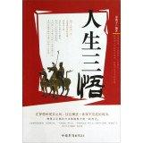 Life three Wu : Tori sub 118(Chinese Edition)