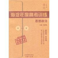 Waterfront Curriculum 2011 annual college entrance examination of ideological and political training (Lu cattle)(Chinese Edition) pdf epub