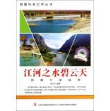 Price comparison product image Graphic science World Series: Water Pik days of rivers(Chinese Edition)