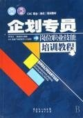 CAC occupation (job) training materials: Planning Specialist job vocational training tutorial(Chinese Edition)