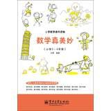 Download Primary Mathematics extracurricular books : Math really wonderful ( elementary school grades 3-4 )(Chinese Edition) PDF
