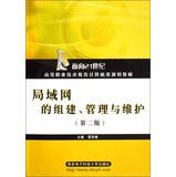 Download 21st Century Higher Vocational Education computer class textbook series : Local Area Network Management and Maintenance(Chinese Edition) ebook