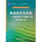 Microwave technology and antenna - electromagnetic waveguide line and Radiation Engineering - (2 revisions)(Chinese Edition)