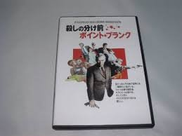 Amazon.co.jp | 殺しの分け前 ポ...