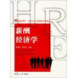 Read Online Fudan erudite Human resource economics forefront of the 21st century : Remuneration Economics(Chinese Edition) PDF