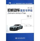 Read Online Old vehicle identification and assessment (Second Edition)(Chinese Edition) ebook