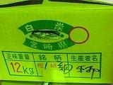 日向備長炭1級細丸12kgx4箱---ーーー48kg,Lサイズ25cm前後、直2~3Cm、弾きにくく超人気希少商品、 B00G9UZ262