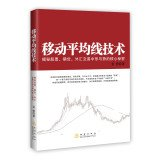 Moving Average Technology: reveal futures. stocks. forex market. shape and potential of the core secrets(Chinese Edition) ebook