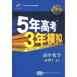 3-year simulation of the curved front-line scientific pro forma five-year college entrance: high school chemistry (Required) (Jiangsu) ebook