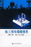 Download construction site inspection technology (paperback)(Chinese Edition) ebook