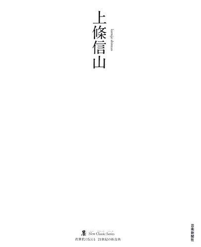 上條信山 (墨ニュークラシック・シリーズ―次世代に伝える21世紀の新古典)