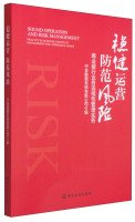 Download Robust operational risk prevention: Commercial Bank Business Continuity Management Practice(Chinese Edition) pdf