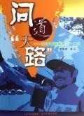 asked Tin Road: bike, Qinghai-Tibet Plateau sixty-two days (paperback)