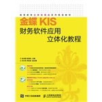 Download Kingdee KIS financial software application Stereoscopic tutorial(Chinese Edition) ebook