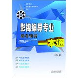 Download Film director entrance counseling a pass(Chinese Edition) pdf epub