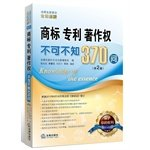 Trademarks. patents. copyrights must know 370 Q (2nd Edition)(Chinese Edition) PDF