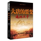 img - for Datang fission: everywhere emperor(Chinese Edition) book / textbook / text book