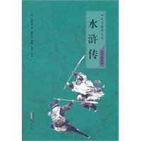 The Outlaws of the Marsh-Popular Edition of Four Chinese Great Classical Novels-with double color Illustration (Chinese Edition)