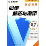 Synchronous analysis and evaluation of a winner: Language (seventh grade book)(Chinese Edition) pdf