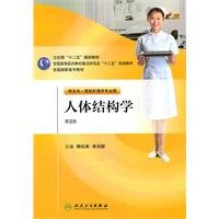 Download anatomical study (with CD-ROM for Professional Nursing Five year consistent with the first edition of the National Vocational textbooks)(Chinese Edition) pdf epub