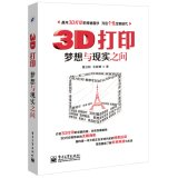 3D printing: between dream and reality(Chinese Edition) pdf epub