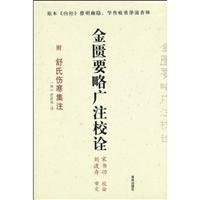 Download Notes and Interpretations on Gold Chest Dissertations - Attached with Mr. Shu's Typhoid Fever Annotations (Chinese Edition) ebook