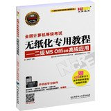 Tiger Ben Education and the National Computer Rank Examination paperless dedicated Tutorial: two MS Office Advanced Applications(Chinese Edition) ebook