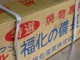国産福化オガ炭10kgx4 40kg 最高級グレード商品 高硬度 B00FQX2H5C