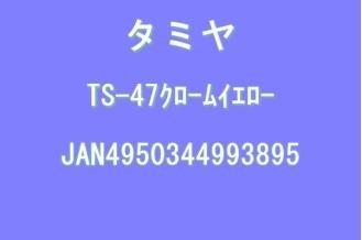 TS-47 クロームイエロー