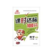 Class standard 100 : Mathematics ( Grade 6 on ) ( Beijing Normal University )(Chinese Edition)
