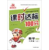 Download Class standard 100 : Mathematics ( Grade 6 on ) ( Beijing Normal University )(Chinese Edition) PDF