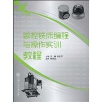 CNC milling machine (HAAS) Programming and Operation Training Course(Chinese Edition) (Haas Cnc Machine)