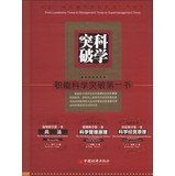 img - for Functions and scientific breakthrough first book: scientific management principles ( Chinese-English ) ( Set of 5 )(Chinese Edition) book / textbook / text book