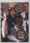 missing-trading-card-2000-bbm-sumo-base-119