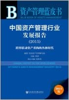 Asset Management Blue Book: China's asset management industry development report (2015)(Chinese Edition)