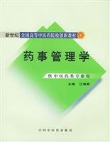 Pharmacy Administration (for professional use in the medical category) (Paperback)(Chinese Edition) ebook