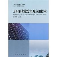 And application of solar photovoltaic technology (higher vocational education planning skills-based training materials)(Chinese Edition)