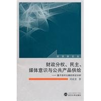Download Fiscal decentralization. Democracy. Media awareness and public goods - based on empirical analysis of rural roads(Chinese Edition) pdf