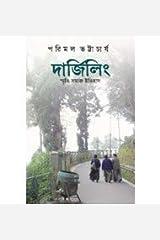 DARJEELING ; Smriti Samaj Itihas Hardcover