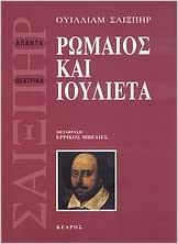 william shakespeare romaios kai ioulieta greek edition