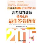 Read Online 2015 marking the entrance to the candidate best teacher respondents Guide: Arts Comprehensive Volume(Chinese Edition) pdf
