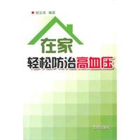 home easily control high blood pressure(Chinese Edition) pdf epub
