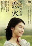 天国の本屋~恋火 [DVD] B001B48R90