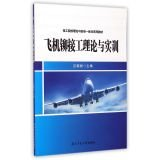 Mechanic training institutions and integration theory textbook series: Theory and Practice aircraft riveting work(Chinese Edition) PDF