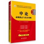 Download China map 2015 civil service examination Chinese Figure famous lecture series of textbooks: Shen hotspots and high scores on the proposition Raiders (9th Edition)(Chinese Edition) PDF