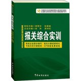 Chinese customs statistics compiled Higher Vocational Education Association textbook series: customs comprehensive training(Chinese Edition)